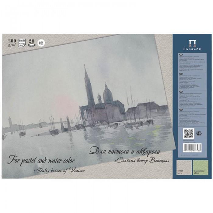 Палаццо Планшет для акварели и пастели Соленый ветер Венеции А3 20 листов