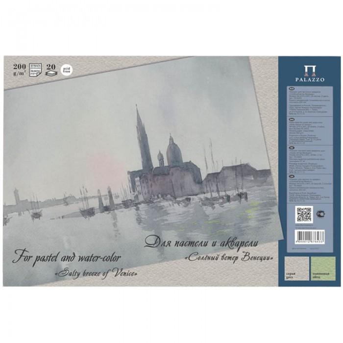 Палаццо Планшет для акварели и пастели Соленый ветер Венеции А4 20 листов