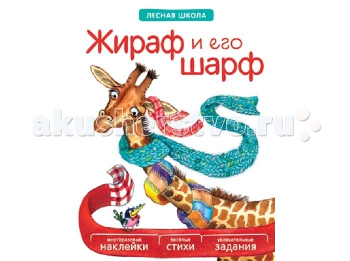 Мозаика-Синтез Книжка с многоразовыми наклейками Лесная школа. Жираф и его шарф
