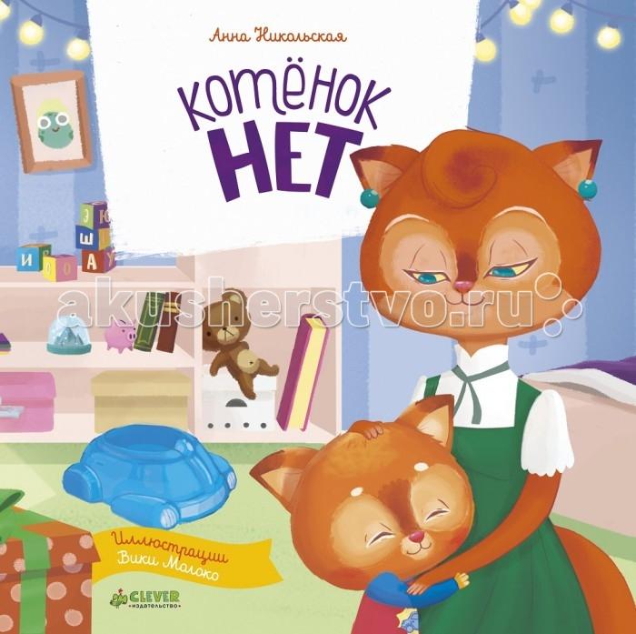 Clever Книжка Котёнок Нет