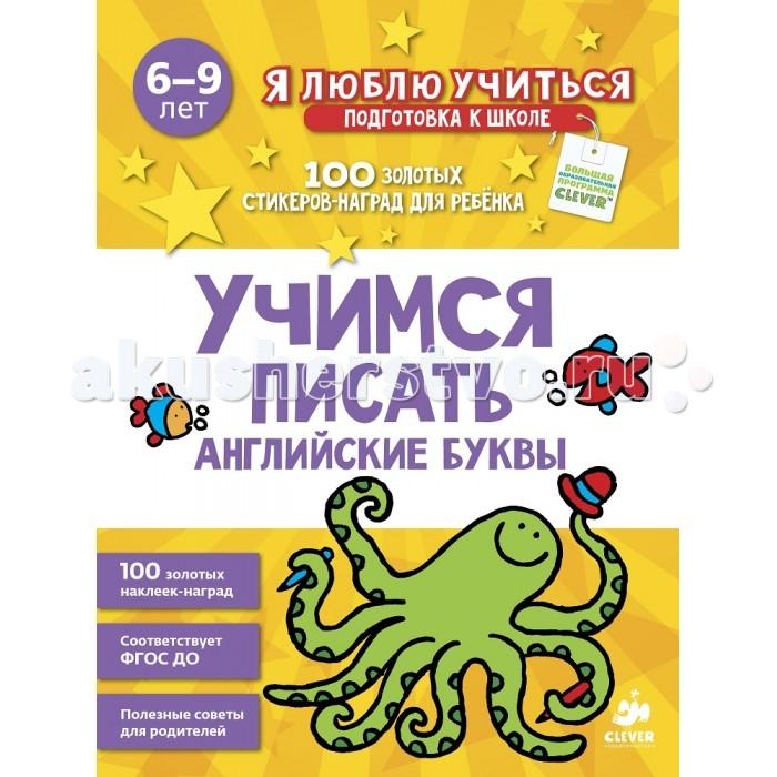 Clever Книжка Учимся писать английские буквы