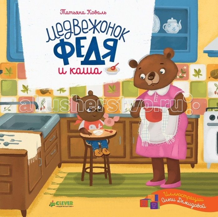 Clever Книжка Медвежонок Федя и каша