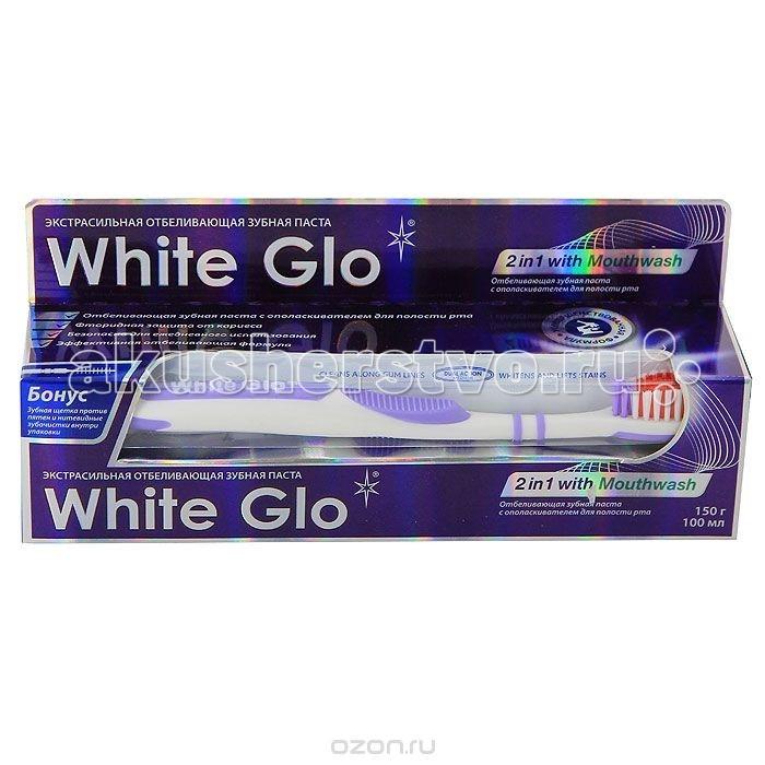White Glo Зубная паста отбеливающая 2 в 1 150 г + щетка 000134Зубная паста отбеливающая 2 в 1 150 г + щетка 000134Уникальная зубная паста White Glo со специальным ополаскивателем (2 в 1), который помогает бороться с зубным налетом в труднодоступных местах и обладает двойной силой отбеливания.  При регулярном использовании паста отбеливает зубную эмаль и на долго устраняет неприятный запах изо рта. Содержит богатое витаминами А, С и Е масло семян шиповника, которое повышает защитные свойства слизистой оболочки полости рта.   Зубная щетка из высококачественной экстрагустой щетины DuPont вместе с микрочастицами в составе пасты мягко очищает поверхность зубов, способствует их эффективному отбеливанию и удалению пятен.  Жесткость щетины: Средняя<br>
