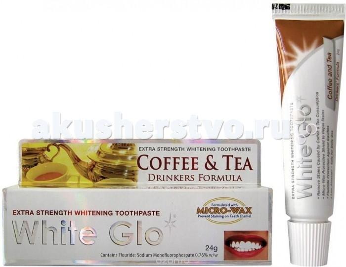 White Glo Зубная паста отбеливающая для любителей кофе и чая 24 г 000387Зубная паста отбеливающая для любителей кофе и чая 24 г 000387Зубная паста  White Glo для любителей кофе и чая обладает специальной формулой отбеливания. Борется с потемнением зубной эмали, возникающим в результате потребления кофе или чая. Защищает зубную эмаль от возникновения новых пятен, благодаря специальным микровосковым частицам.  Содержит богатое витаминами А, С и Е масло семян шиповника, которое повышает защитные свойства слизистой оболочки полости рта.  Способ применения: Для непосредственной чистки зубов дважды в день (утром и вечером)<br>