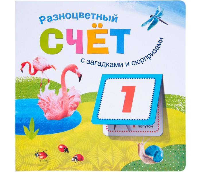 Мозаика-Синтез Книжки с загадками и сюрпризами Разноцветный счетКнижки с загадками и сюрпризами Разноцветный счетЯркая книга Разноцветный счет серии Книжки с загадками и сюрпризами в игровой форме поможет ребенку выучить цифры от 1 до 10, а также познакомит с различными цветами. Внутри малыша ждет множество забавных загадок, отгадки на которые он найдет под клапанами-сюрпризами. Закрепить новые знания ему помогут веселые стихи и яркие фотографии животных. Книги серии Книжки с загадками и сюрпризами выполнены из плотного картона, поэтому долго будут радовать ребенка. Занятия по ним способствуют развитию памяти, внимания, речи и мышления, расширению представлений об окружающем мире.  Основные характеристики:  Размер упаковки: 21 х 21 х 7,2 см Вес: 0,3 кг<br>