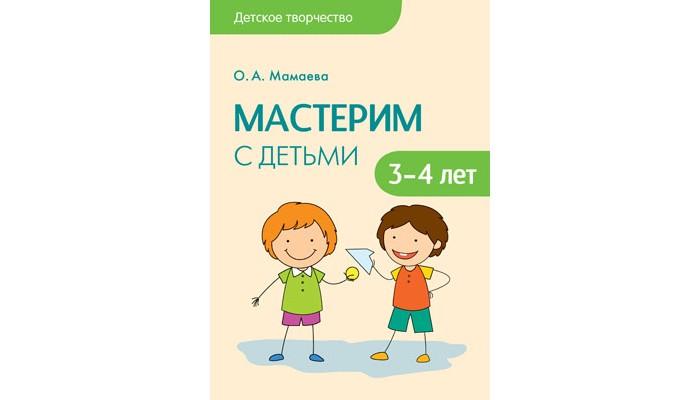 Мозаика-Синтез Книжка Детское творчество Мастерим с детьми 3-4 лет