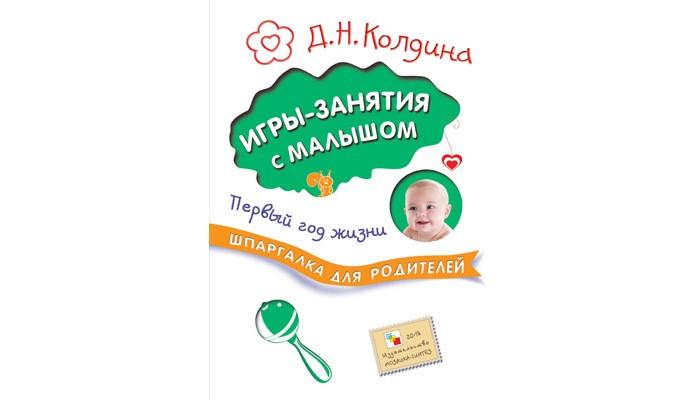 Мозаика-Синтез Книжка Шпаргалка для родителей Игры-занятия с малышом Первый год жизни