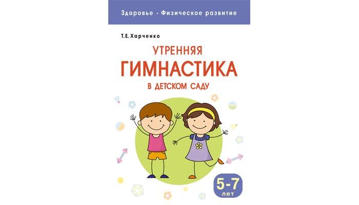 Мозаика-Синтез Книжка Здоровье Физическое развитие Утренняя гимнастика в детском саду