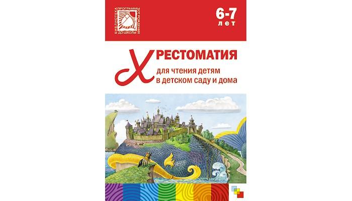 Мозаика-Синтез Хрестоматия для чтения детям в детском саду и дома 6-7 лет
