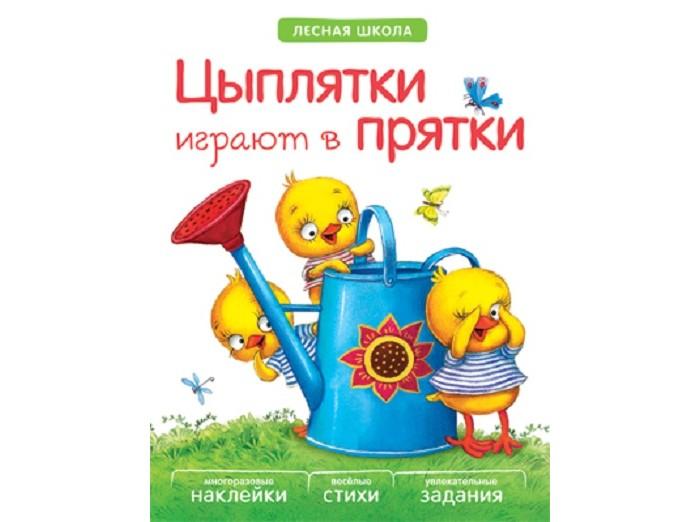 Мозаика-Синтез Лесная школа. Цыплятки играют в прятки