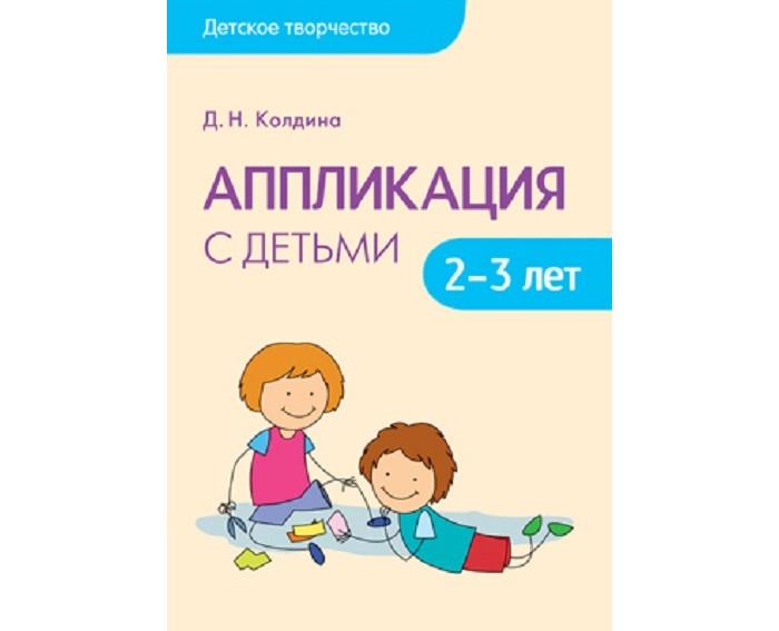 Мозаика-Синтез Детское творчество. Аппликация с детьми 2-3 лет