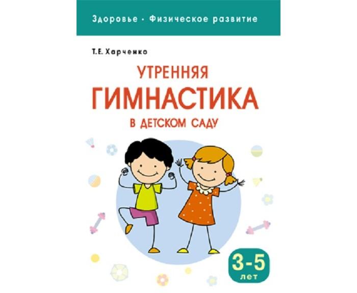Мозаика-Синтез Здоровье. Физическое развитие. Утренняя гимнастика в детском саду. 3-5 лет