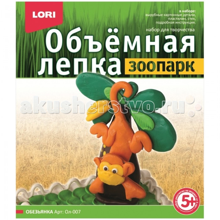 Lori Объемная лепка из пластилина Зоопарк - Обезьяна