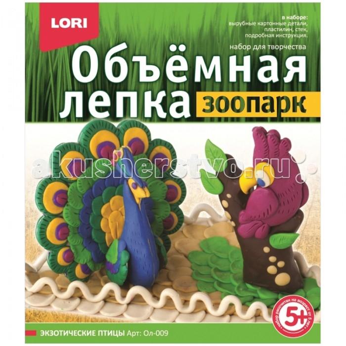 Lori Объемная лепка из пластилина Зоопарк - Экзотические птицы