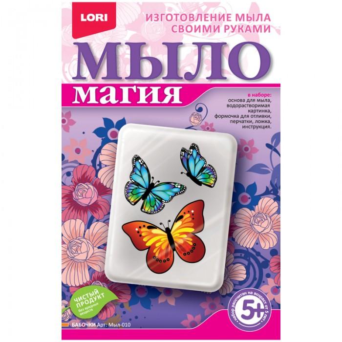 Lori Набор для мыловарения Мыло Магия БабочкиНабор для мыловарения Мыло Магия БабочкиНабор для создания мыла Магия поможет вам создать удивительное мыло, декоративным элементом которого будут бабочки с разноцветными крылышками. В комплект входит подробная инструкция, которая поможет вам выполнить все необходимые манипуляции с элементами, входящими в набор.  Мыло можно будет использовать по назначению, например, мыть руки. Также такое мыло станет приятным подарком для ваших близких.  Комплектация набора:  Основа для мыла; Формочки; Красители; Пипетка; Перчатки; Ложка; Инструкция.  Основные характеристики:  Размер упаковки: 17 x 9,5 x 6 см Вес: 0,198 кг<br>