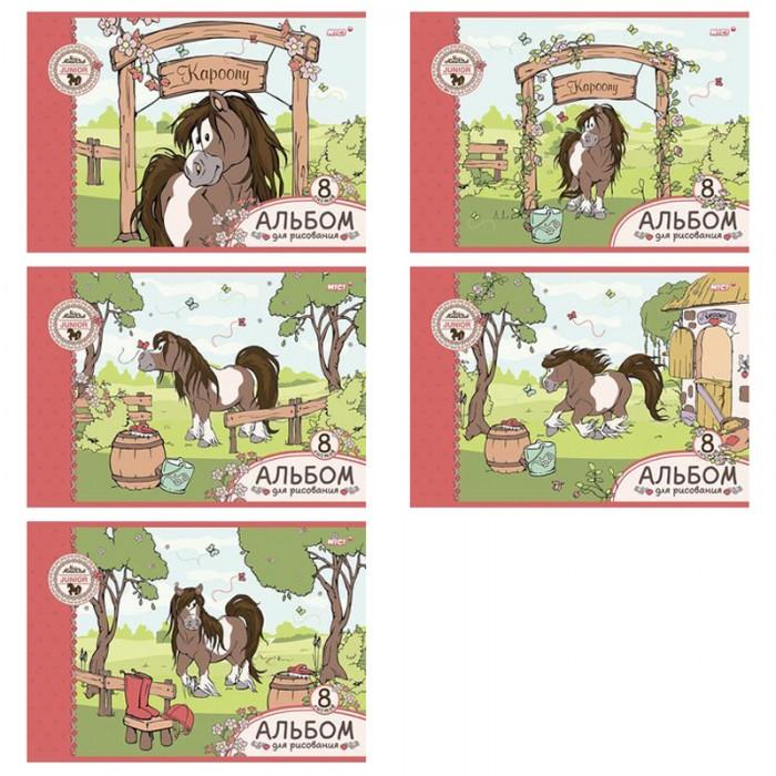 Hatber Альбом для рисования 8 листов Мой маленький пони