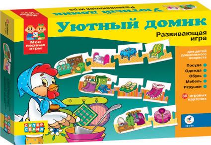 Дрофа Настольная игра Уютный домик серия Мои первые игрыНастольная игра Уютный домик серия Мои первые игрыПосуда, одежда, обувь, мебель, игрушки - вот что привезли любознательному малышу веселые паровозики. Игра расширяет знания ребенка о хорошо знакомых вещах и предметах, великолепно развивает мышление, учит находить частное и общее, сопоставлять, сравнивать, анализировать, рассуждать.  Игра формирует умения:  определять назначение предметов домашнего обихода оперировать названиями машин соотносить объемную фигуру с ее плоским изображением находить изображение заданного предмета среди множества других; называть признаки предмета (цвет, форма) группировать предметы по определенному признаку проверять правильность рассуждений, сцепляя карточки с помощью замка.   Принцип игры: составление ассоциативных цепочек из карточек с пазловыми замками. Комплектация: 30 игровых карточек, правила. Игра для детей 3—5 лет.<br>