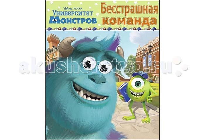 Проф-Пресс Мини-книжка Disney Бесстрашная команда глазки