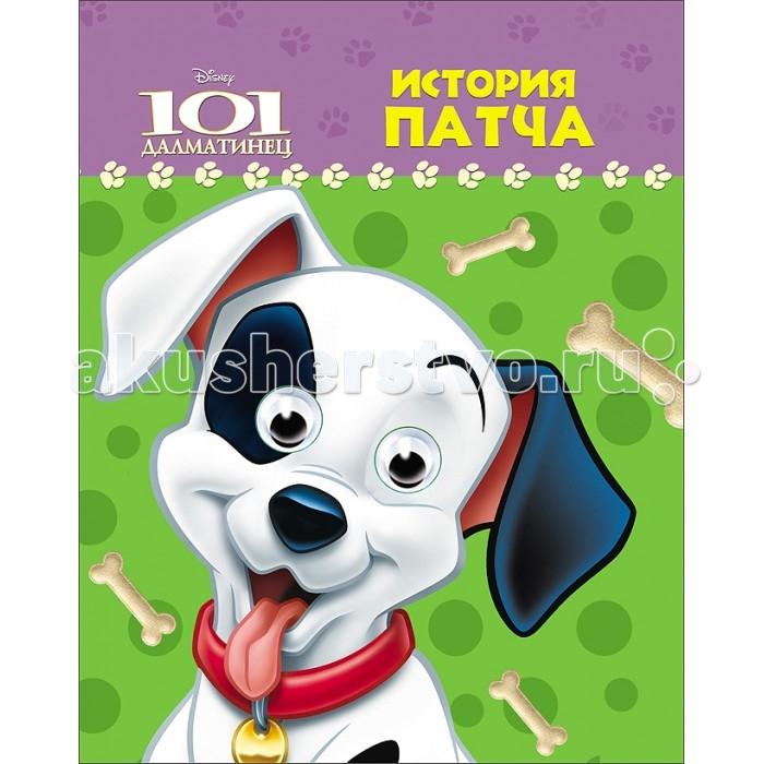 Проф-Пресс Мини-книжка Disney История Патча глазки а6