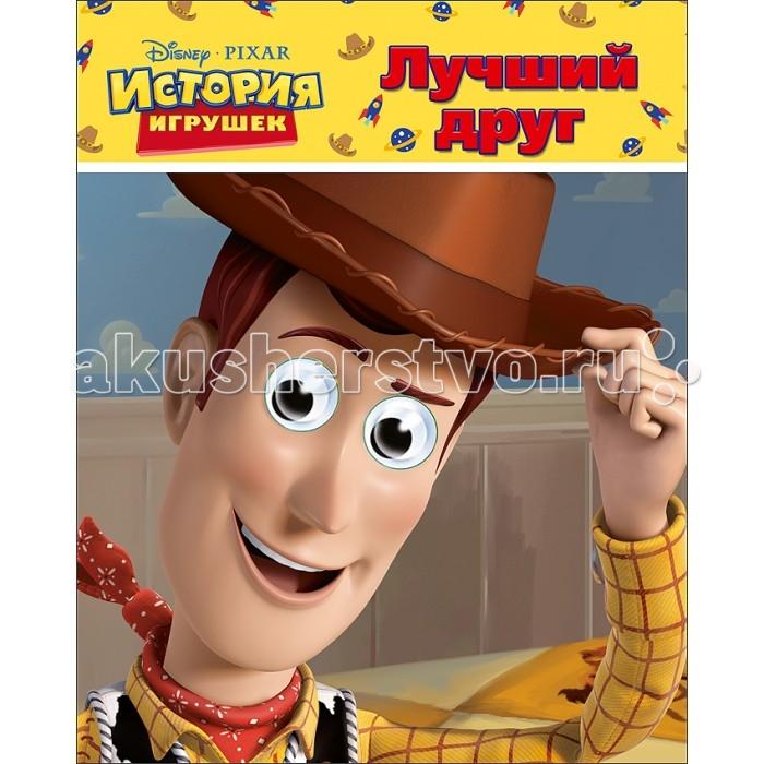 Проф-Пресс Мини-книжка Disney Лучший друг глазки а6