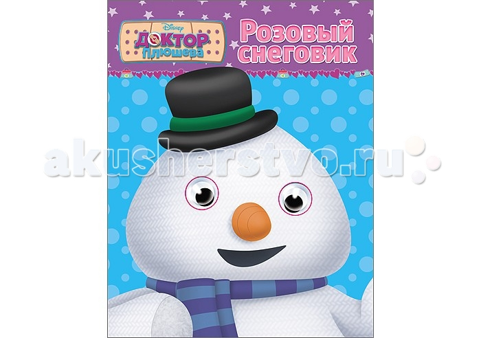 Проф-Пресс Мини-книжка Disney Розовый снеговик глазки а6