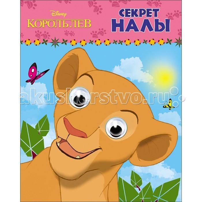 Проф-Пресс Мини-книжка Disney Секрет налы глазки а6