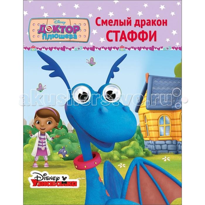 Проф-Пресс Мини-книжка Disney Смелый дракон Стаффи глазки а6