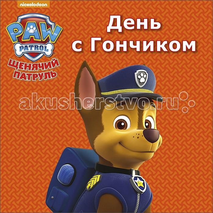 Проф-Пресс Книжка-картонка Щенячий патруль День с Гончиком