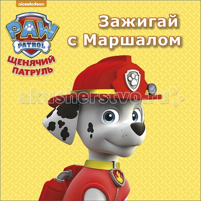 Проф-Пресс Книжка-картонка Щенячий патруль Зажигай с Маршалом