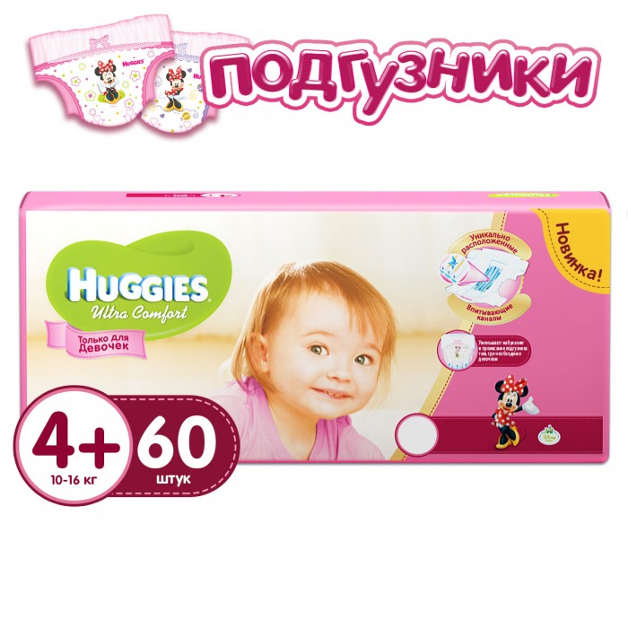Huggies Подгузники Ultra Comfort Mega+ для девочек 4+ (10-16 кг) 60 шт.Подгузники Ultra Comfort Mega+ для девочек 4+ (10-16 кг) 60 шт.Вес ребенка: 10-16 кг Кол-во в упаковке: 60 шт.  Забота о здоровье и комфорте малыша является одной из главных задач молодых родителей. Сейчас мамам и папам немного легче это делать, ведь изобрели столько удобных вещей. HUGGIES® разработали новые подгузники Ultra Comfort, основываясь на многолетних исследованиях.  Компания выпустила уникальный продукт именно для принцесс. Подгузники не только ярко выглядят, с нарисованными персонажами из любимых мультиков, но и имеют ряд преимуществ, актуальных для активных деток:  Новый впитывающий слой расположен по центру, что отвечает анатомическим особенностям девочек;  Приятные материалы обеспечивают комфорт и удобство малышке, ничего не будет натирать или давить, в том числе благодаря уникальной форме резиночек для ножек и широкой резинке для спинки;  «Дышащий» слой, который позволяет избежать опрелостей, кожа крохи всегда сухая и бархатистая;  Удобные многоразовые застежки, которые надежно фиксируют подгузник, и при этом ваш непоседа может активно пробовать ползать, вставать или ходить не испытывая дискомфорта.<br>