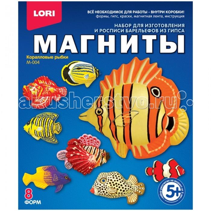 Lori Набор для изготовления магнитов из гипса Коралловые рыбки