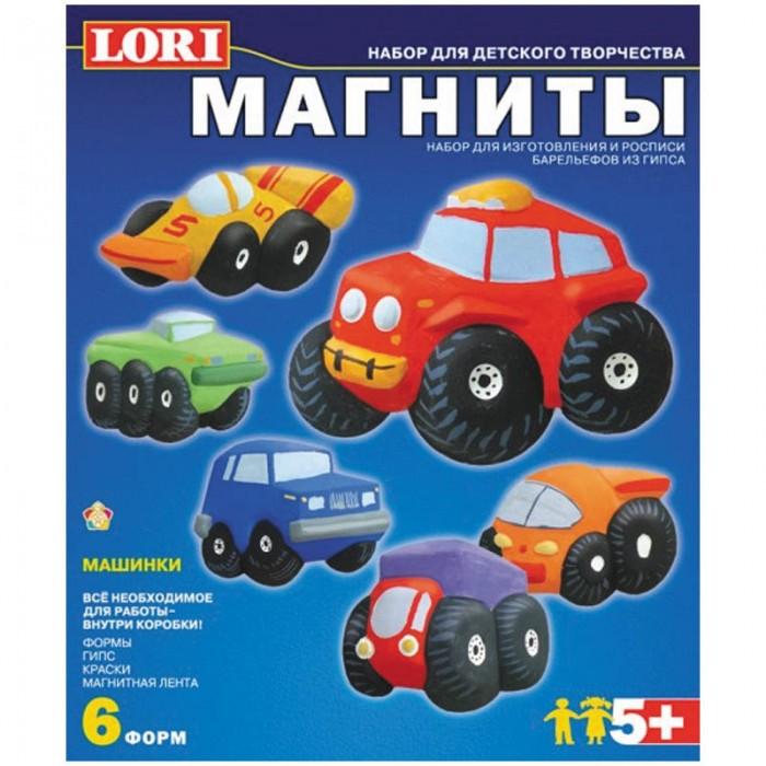 Lori Набор для изготовления магнитов из гипса Машинки