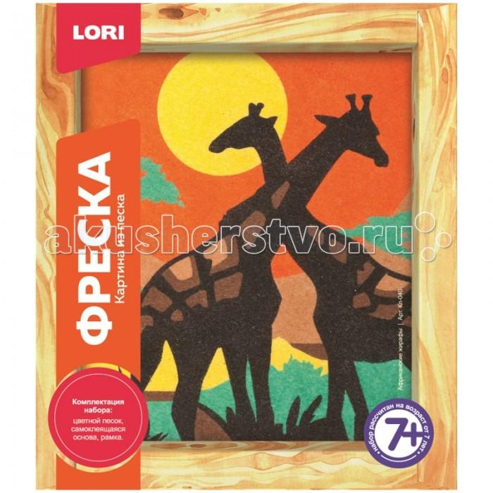 Lori Фреска-картина из песка Африканские жирафыФреска-картина из песка Африканские жирафыНабор для создания картины из цветного кварцевого песка. Песок приклеивается на самоклеющуюся бумагу, где нанесен черный контур рисунка, вырезанный на плоттере. Готовая картина оформляется в коробку-рамку.  Комплектация набора:  Цветной песок (10 цветов); Cамоклеющаяся основа в рамке; Инструкция на упаковке.  Основные характеристики:  Размер упаковки: 20,5 x 16,5 x 2 см Вес: 0,21 кг<br>