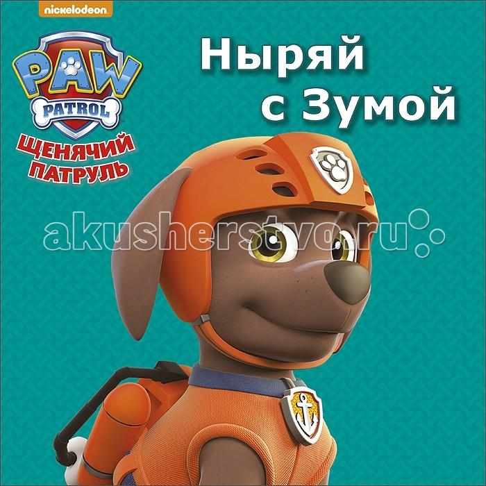 Проф-Пресс Книжка-картонка Щенячий патруль Ныряй с Зумой