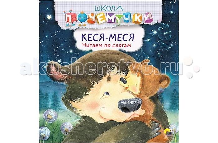 Проф-Пресс Книжка Школа Почемучки Кеся-меся Читаем по слогам