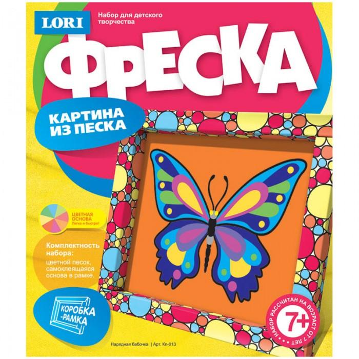 Lori Фреска-картина из песка Нарядная бабочка