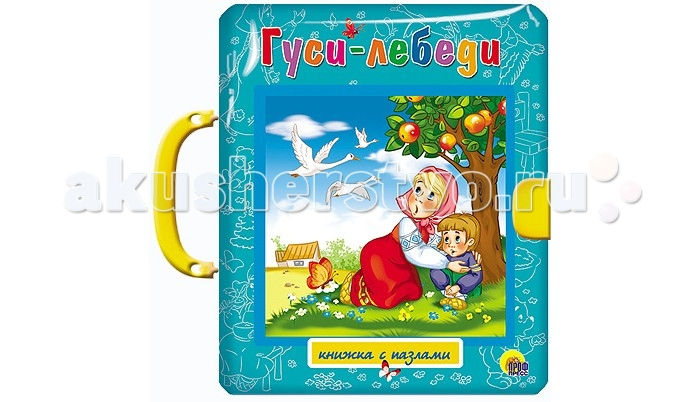 Проф-Пресс Книжка-Пазлы с замком Гуси-лебеди