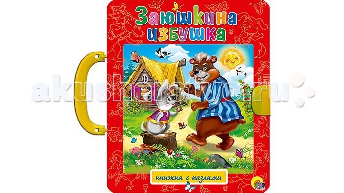 Проф-Пресс Книжка-Пазлы с замком Заюшкина избушкаКнижка-Пазлы с замком Заюшкина избушкаПроф-Пресс Книжка-Пазлы с замком Заюшкина избушка.  Хитрая лиса - это один из центральных персонажей русского фольклора. В этой книжке представлены две поучительные сказки, где коварная лиса играет немаловажную роль. Заюшкина избушка и Лисичка-сестричка и серый волк обязательно понравятся ребёнку.   Сказки дополнены очень яркими и красивыми иллюстрациями. А странички-пазлы, которые есть на каждом развороте этой книжки, станут отличным приложением к сказкам. Книжка-пазлы поможет развивать ребёнку память, воображение и мелкую моторику рук, а также тренировать усидчивость.<br>