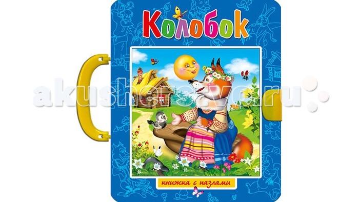 Проф-Пресс Книжка-Пазлы с замком Колобок