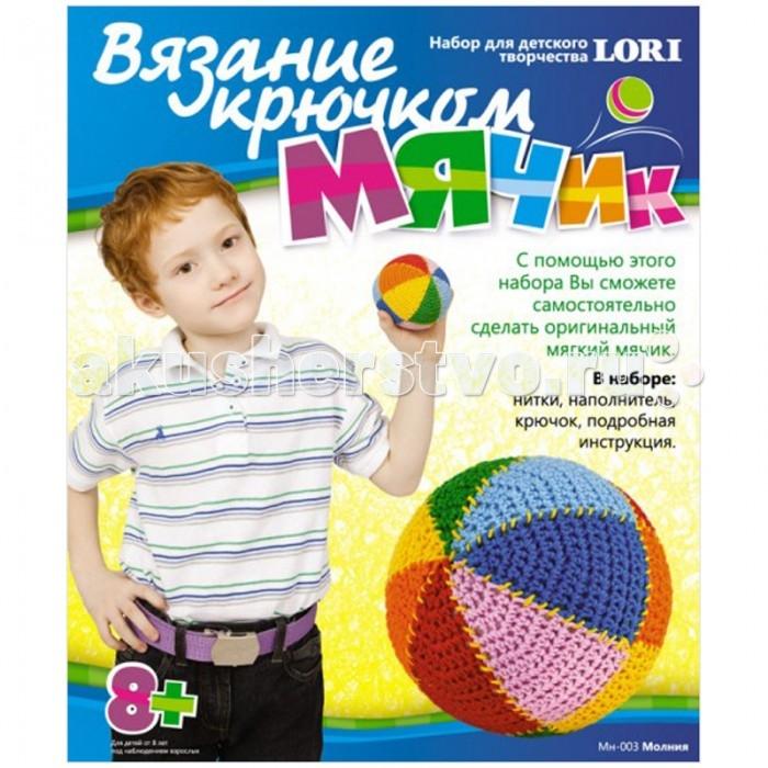 Lori Вязание крючком Мячик для игры в сокс Молния