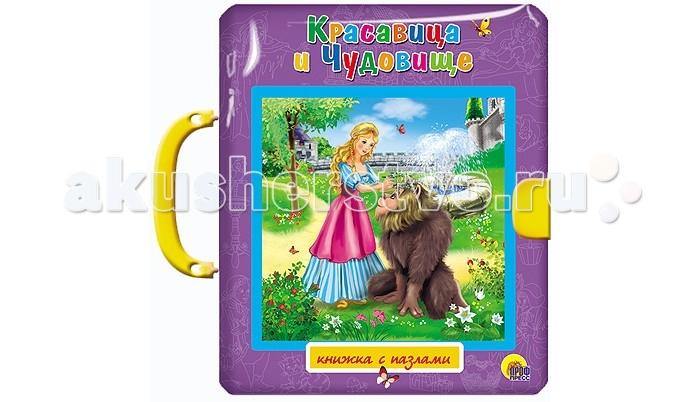 Проф-Пресс Книжка-Пазлы с замком Красавица и Чудовище
