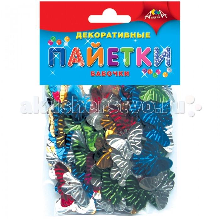 Апплика Материал декоративный Пайетки Бабочки