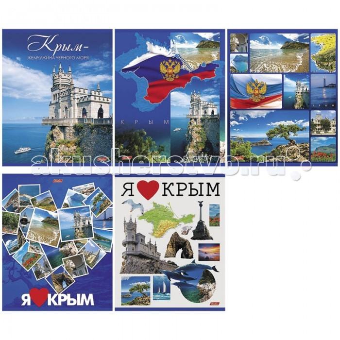 Hatber Тетрадь Я люблю Крым А5 (48 листов)