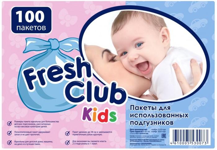 Fresh Club Kids Пакеты для использованных подгузников 100 шт. от Акушерство