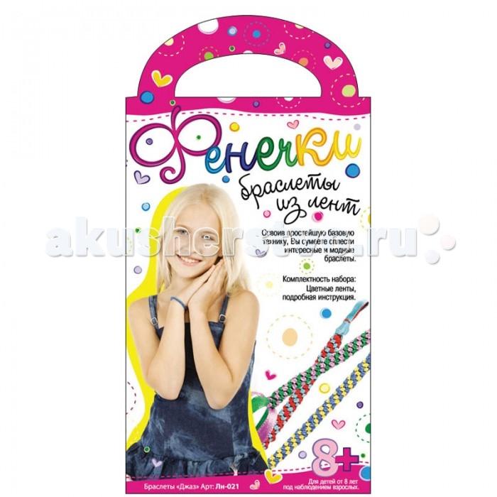 Lori Браслеты из лент - ДжазБраслеты из лент - ДжазИспользуя цветные ленты, каждая девочка сможет сплести яркие и стильные браслеты.   Комплектация набора:  Цветные ленты; Инструкция.  Основные характеристики:  Размер упаковки: 23 x 20 x 40 см Вес: 0,044 кг<br>