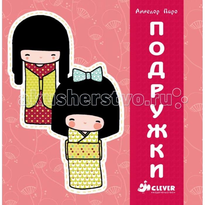 Clever Книжка Кокеши Японские куклы Подружки