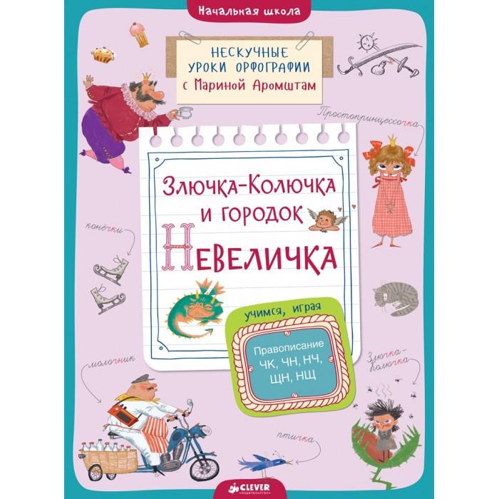 Clever Книжка Злючка-Колючка и городок Невеличка Нескучные уроки орфографии