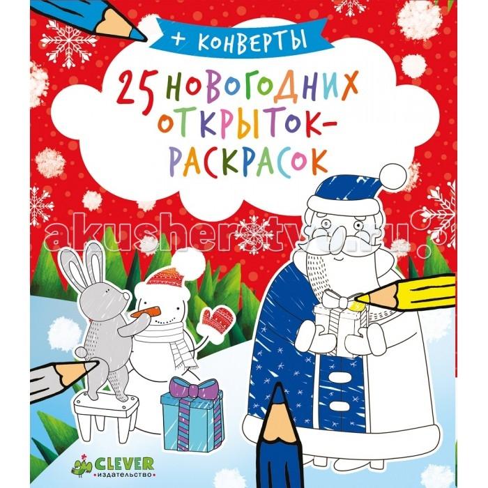 Раскраска Clever 25 новогодних открыток-раскрасок + конверты25 новогодних открыток-раскрасок + конвертыВ детстве на Новый год мы делали оригинальные открытки своими руками и дарили их родным и друзьям. С помощью этого комплекта из 25 заготовок для открыток вы сможете возродить эту замечательную традицию. Просто раскрасьте красивые рисунки (они разные на каждой открытке), подпишите, положите в конверт - и чудесное поздравление готово!  Основные характеристики:  Размер упаковки: 14,6 x 12,7 x 1,8 см Вес: 0,274 кг<br>