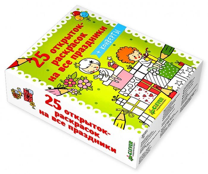 Раскраска Clever 25 открыток-раскрасок на все праздники25 открыток-раскрасок на все праздникиОткрытка, сделанная своими руками, - замечательный подарок родным и друзьям. Мы приготовили для вас этот комплект из 25 открыток-раскрасок, чтобы вы могли радовать своих близких круглый год. Просто раскрасьте красивые рисунки, дорисуйте детали, которые подскажет вам воображение, напишите поздравление, положите в конверт - и приятный сюрприз готов!  Основные характеристики:  Размер упаковки: 14,6 x 12,7 x 1,8 см Вес: 0,271 кг<br>