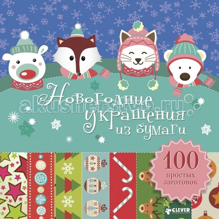 Clever Книжка Новогодние украшения из бумаги 100 простых заготовокКнижка Новогодние украшения из бумаги 100 простых заготовокК Новому году мы всегда украшаем дом: нарядная елка, подарки, игрушки - благодаря им он становится более уютным. Поэтому мы приготовили для вас эту замечательную книгу, включающую 100 заготовок для новогодних украшений и четкие пошаговые инструкции. Вам понадобятся только ножницы и скотч! Все схемы украшений очень простые и подходят для занятий с малышами от 5 лет.  Основные характеристики:  Размер упаковки: 22 x 22 x 1,5 см Вес: 0,3 кг<br>